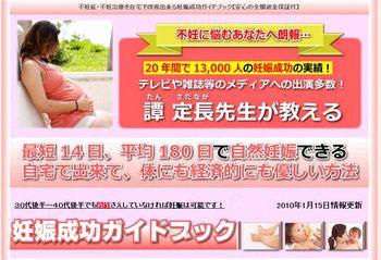 不妊症周期療法01.jpg